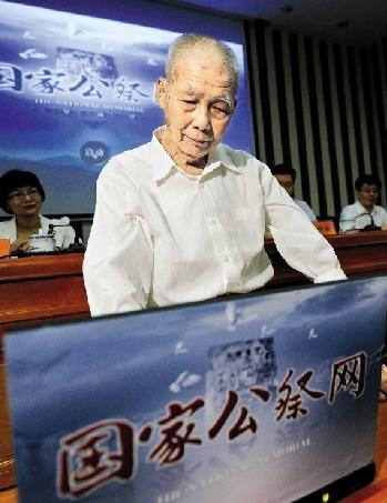 隆重纪念全民族抗战爆发77周年