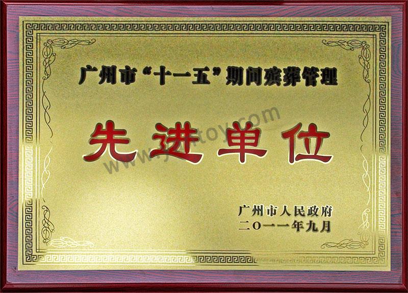 广州市 十一五 期间殡葬管理先进单位