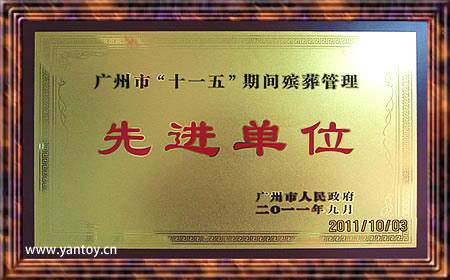 """广州市""""十一五""""期间殡葬管理先进单位"""