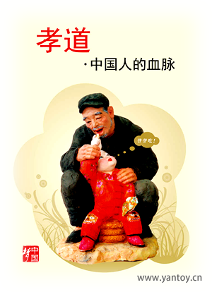 孝道:中國人的血脈