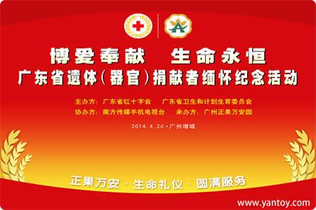 2014红十字纪念、缅怀展板1
