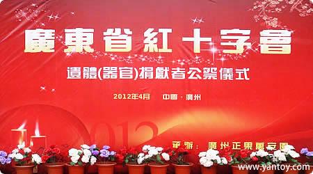 2012红十字遗体捐献纪念活动公祭仪式