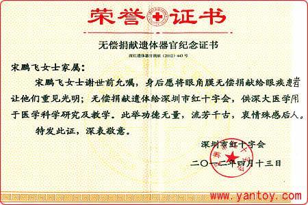 宋鹏飞 无偿捐献遗体器官纪念证书(荣誉证书)