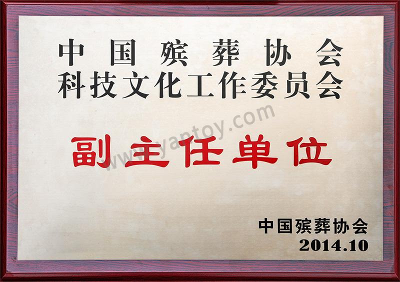 中国殡葬协会'副主任单位'