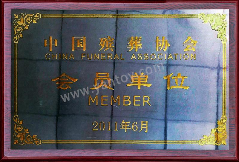 中国殡葬协会会员单位