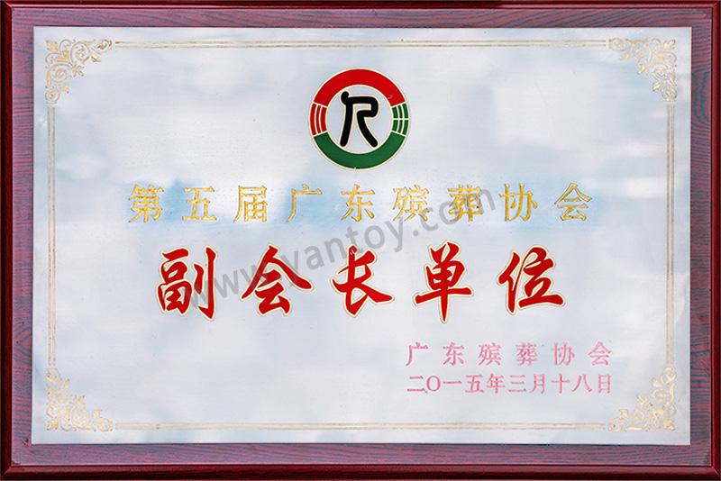 第五届广东殡葬协会 副会长单位