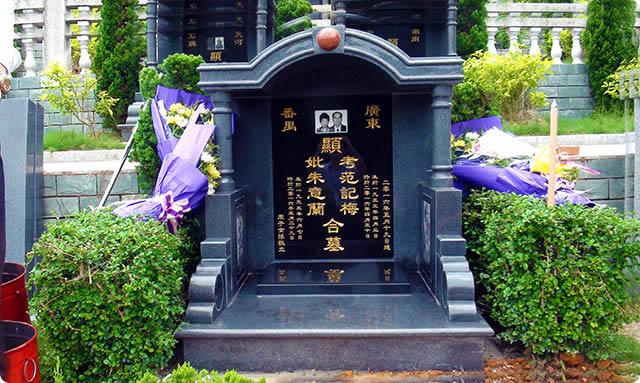 朱意兰范记梅夫妇·墓地主碑