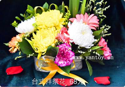 台式拜祭花 68元