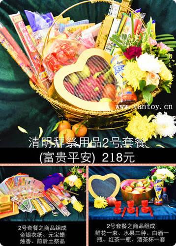 258元 清明拜祭用品2号