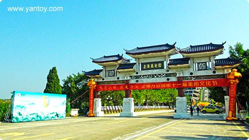 正果万安园第十一届重阳文化节