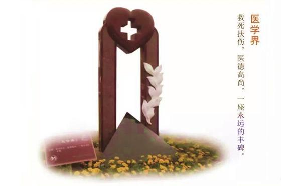 医学界:救死扶伤,医德高尚,一座永远的丰碑。