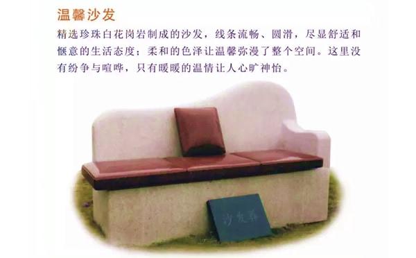 温馨沙发:精选珍珠白花岗岩制成的沙发,线条流畅、圆滑,尽显舒适和惬意的生活态度;