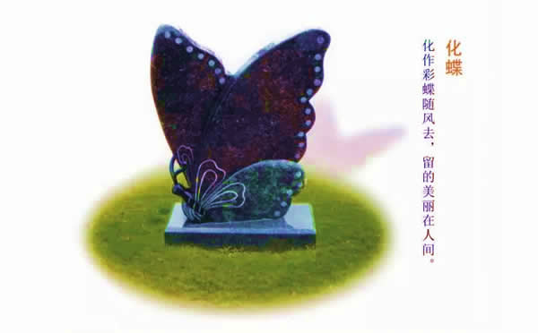 化蝶:化作彩蝶随风去,留的美丽在人间。