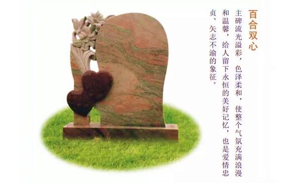 百合双心:主碑流光溢彩,色泽柔和,使整个气氛充满浪漫和温馨,给人留下永恒的美好记忆,也是爱情忠贞、矢志不渝的象征。