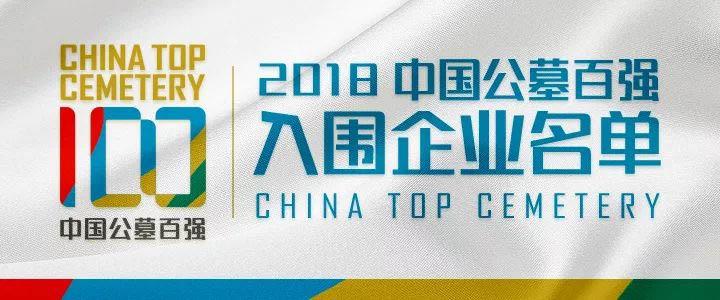ICO中国公墓百强企业入围
