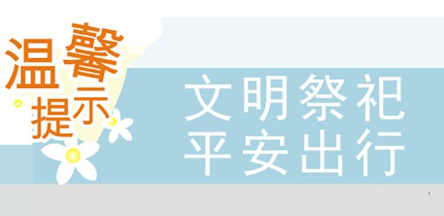12文明祭祀 平安出行.png