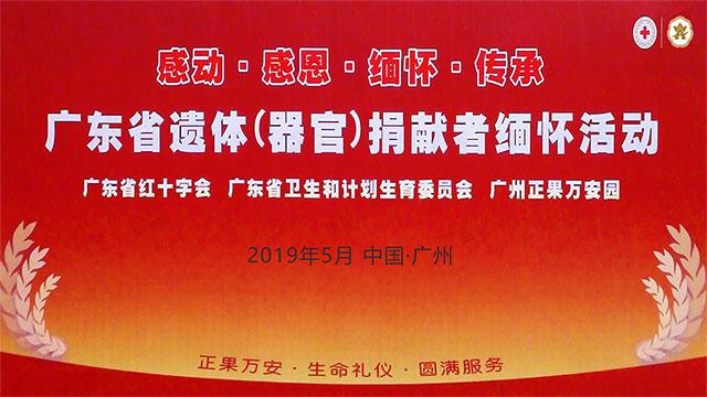 1 广东省遗体、器官捐献缅怀纪念活动640.jpg