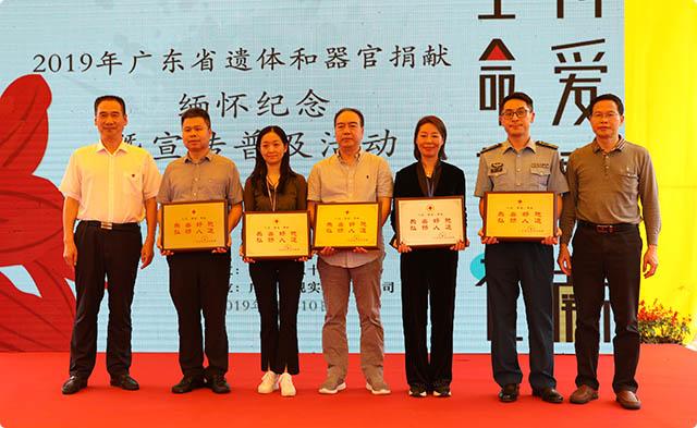 5 省红会、省卫建委为捐赠设施费用单位代表颁发感谢牌匾