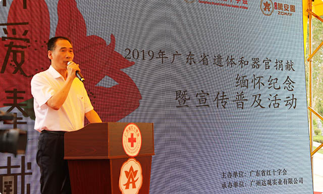 省红十字会常务副会长史先东讲话