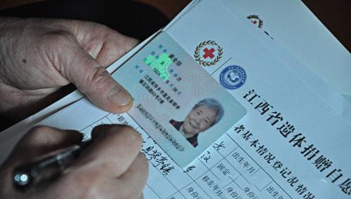 1农民将军甘祖昌遗孀龚全珍签遗体捐赠书
