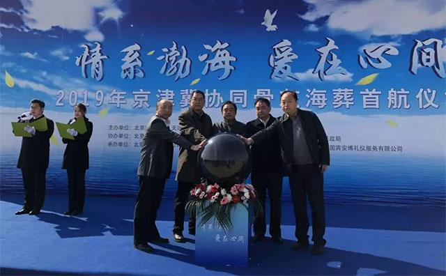 2019年京津冀协同骨灰海葬首航活动在天津渤海湾举行