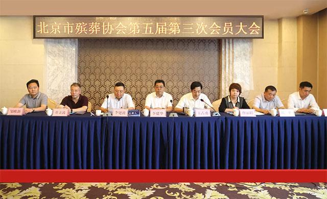 1▲北京市殡葬协会第五届第三次会员大会现场