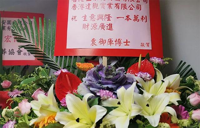 10袁御库博士在开张典礼上敬献的花篮.jpg