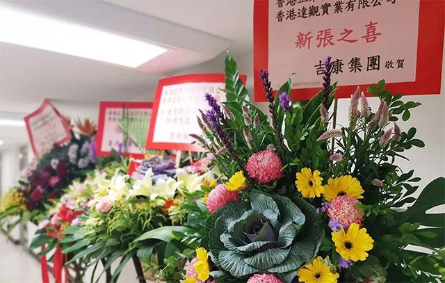 12香港机构开业典礼.jpg