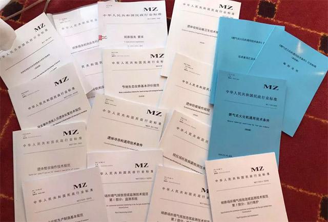 民政领域16项殡葬类标准获审查通过-2