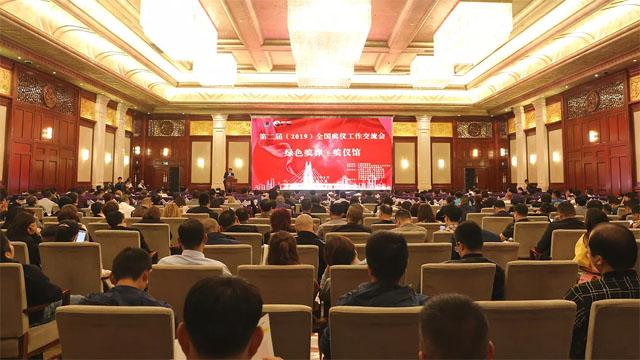 1中国殡葬协会2019年殡仪工作交流会现场