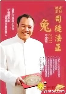香港知名风水大师司徒法正先生-