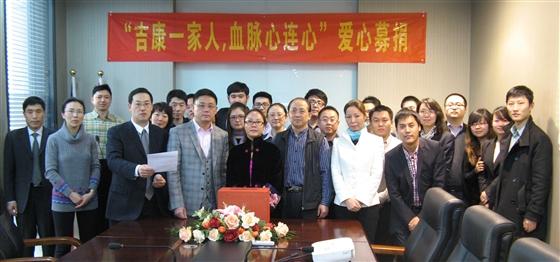 集团懂事局主席唐辉、总裁助理段胜华携全体员工爱心捐款现场