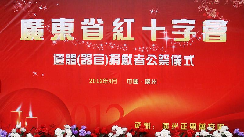 2012遗体器官捐献者公祭仪式800