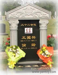 墓志和墓志铭