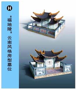 云南风格房型墓位
