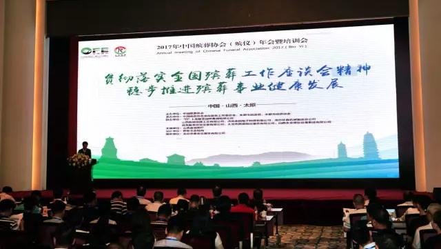 9月13日,中国殡葬协会殡仪年会在山西省太原市隆重召开。